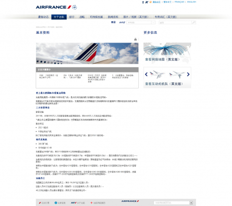 Air France Corporate Chine